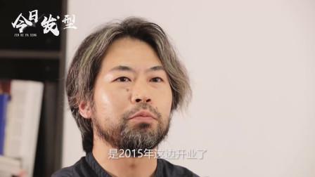 日本发型师在中国开了一家没有名字的理发店,剪发收费880