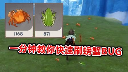 原神:一分钟教你卡无限刷螃蟹和青蛙的BUG!
