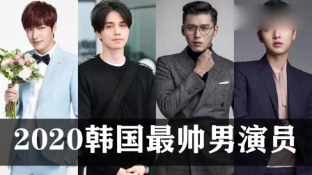 2020韩国最帅男演员排行榜,大火男神玄彬,居然入不了前三甲