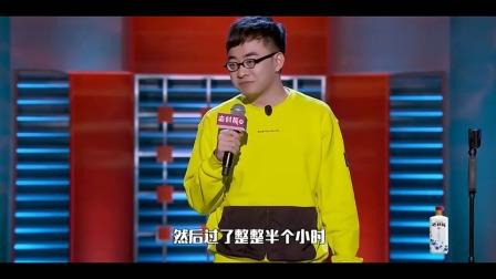 脱口秀大会2:张博洋自爆自己当艺人的辛酸史