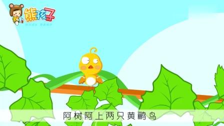 熊孩子儿歌:蜗牛与黄鹂鸟