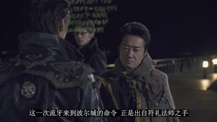 新主角登场 波尔城现魔导霍拉 解说特摄剧 牙卵照耀黑暗之人第1期