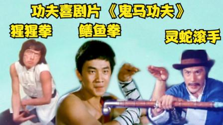 功夫片:奇葩武功猩猩拳,灵蛇滚手,都不敌主角自创鳝鱼拳!