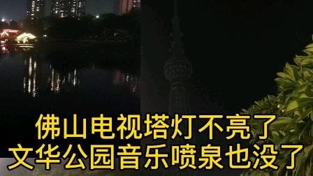 佛山电视塔与文华公园,灯光不亮了,为何音乐喷泉灯光秀也不见了
