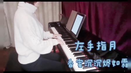 邓伦杨紫《香蜜沉沉烬如霜》片尾曲【左手指月】