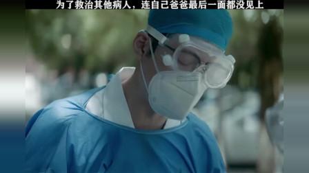 为了救治病人,最终连父亲最后一面都没见到