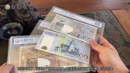 中国欣赏,澳门中的对钞,大西洋银行你知道吗?
