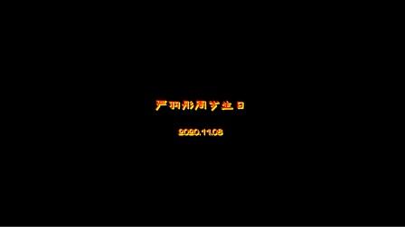 20201108严羽彤周岁生日