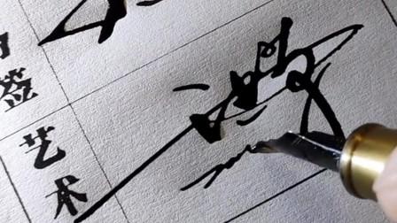 艺术签名,这样写名字就很漂亮。