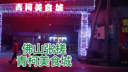 广东省佛山市禅城区张槎街道青柯美食城开张了,走起