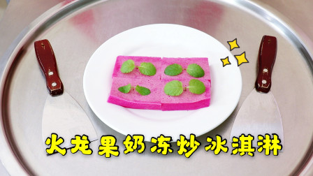 把火龙果奶冻改造成炒冰淇淋,绝了