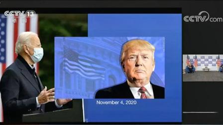 美国大选充满戏剧性 拜登发表胜选演说 特朗普拒不承认结果