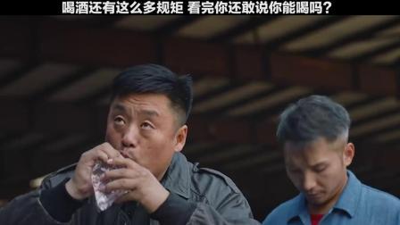论喝酒只服东北人,96度生命之水对瓶吹别叫我酒神宋晓峰