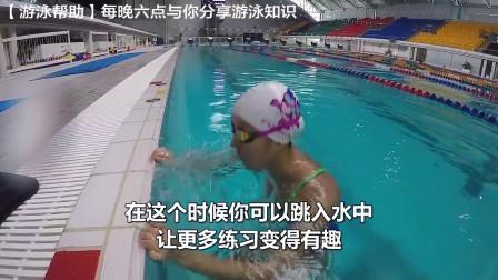 自由泳初学者入门课程,第一节