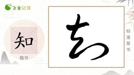 """标准草书千字文:知过能改,一起来学习""""知""""字的写法"""