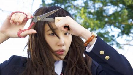 自卑女孩用头发遮住半边脸,把它剪掉后,校草都忍不住的追求她