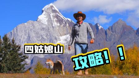 成都自驾4小时的四姑娘山,骑马逛彩林,看雪山,物价还很便宜?