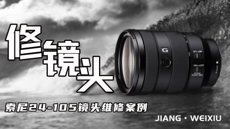 """会维修的摄影师如何花""""1块钱""""拯救自己的镜头?索尼FE 24-105mm维修案例"""