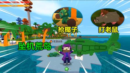 迷你世界:荒岛生存!直升机坏了,跟表姐抢食物,打老鼠,钓鱼