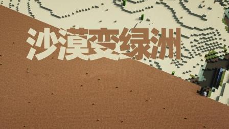 沙漠变绿洲计划开启 表妹要把城内全铺上泥土