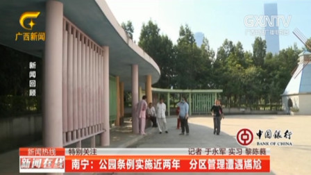 南宁:公园条例实施近两年,分区管理遭遇尴尬