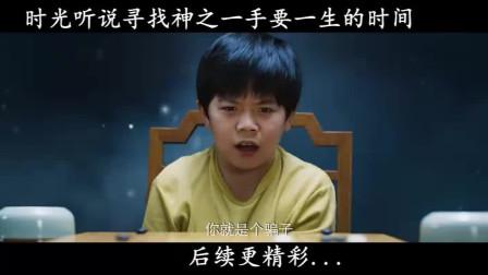 棋魂:时光听世界围棋冠军说寻找神之一手耗尽一生,直接吓跑了