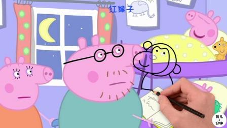 手绘简笔画,到了睡觉时间,小猪佩奇在听红猴子的故事