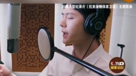 王一博韩磊杜江献唱纪录片《抗美援朝保家卫国》主题曲《热血今朝》