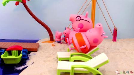 成长益智玩具,冬天里佩奇一家模拟海边度假场景!