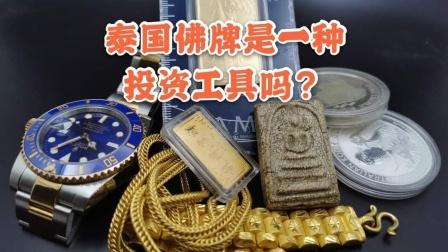 泰国佛牌是一种投资工具吗?