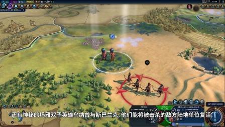 《文明6》DLC4预告