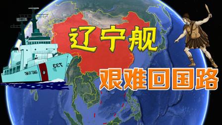 辽宁舰回归之路, 希腊义无反顾伸出援手, 知恩图报的中国是如何回报