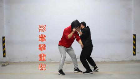 形意拳重收:你练得形意拳,跟古代不一样