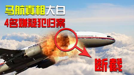 马航MH17空难大白!4名嫌疑归案却无法定罪,《空中浩劫》