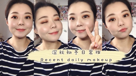 【深秋初冬日常妆 | fall daily makeup】