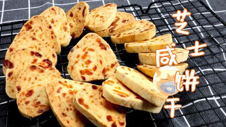 马苏里拉芝士不仅能做披萨,还能做饼干,芝士咸饼干了解一下