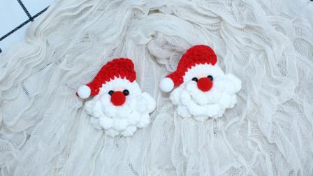 毛线手工钩针圣诞老人胸针豫豫手工编织