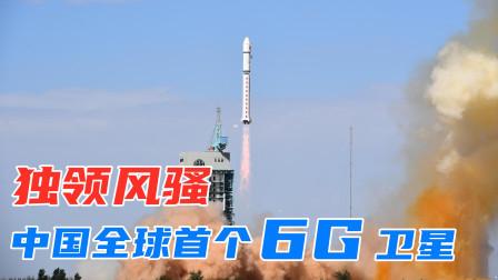 领先全球!西方还在限制华为5G,我们已经发射全球首个6G卫星