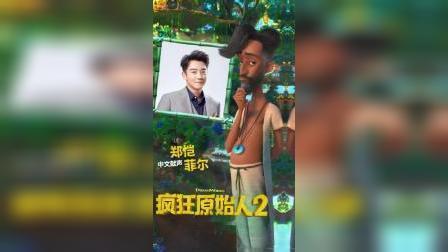 疯狂原始人2 ,中文配音演员已曝光,绝对惊喜