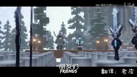 我的世界MC动画:破碎第13集(完结)