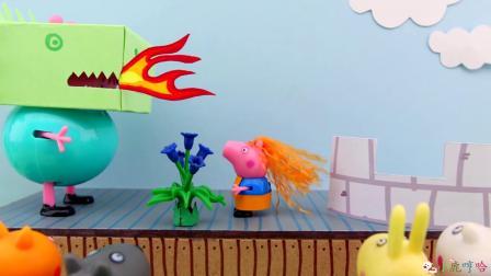 成长益智玩具,乔治变恐龙先生,佩奇长发变身!