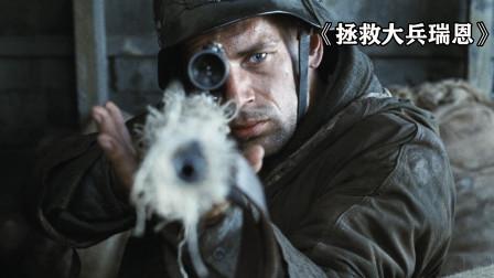 虽然上映了22年,但《拯救大兵瑞恩》仍然是战争片无法翻越的大山(下)