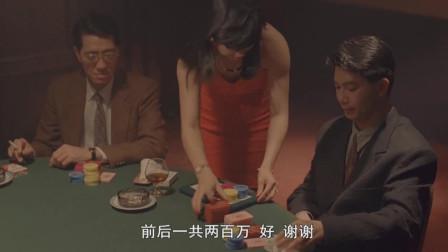 轰天皇家将:男子赌场内输200万,殊不知这全是套路,都是情敌所为!