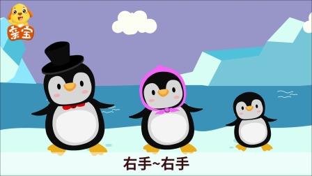 咕力儿歌:企鹅舞 小朋友们来看企鹅跳舞吧