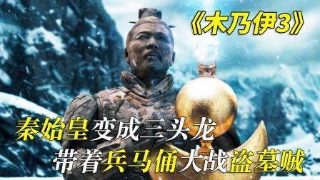 《木乃伊3》秦始皇复活后变成三头火龙 带领百万兵马俑大战盗墓贼