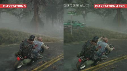 【游民星空】《往日不再》PS5、PS4pro对比