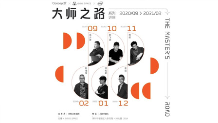ConceptD X OOO Space 大师之路--陈飞波公益讲座专场(第二期)