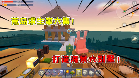 迷你世界荒岛求生06:迷斯拉成建筑大师打造海景大别墅!太漂亮了