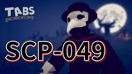 【全面战争模拟器玩模组】SCP-049中世纪鸟嘴医生?