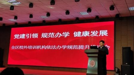 """向违规办学说""""决不"""" 奎文区校外培训机构集体承诺"""
